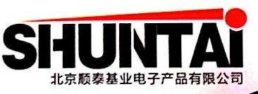 北京顺泰基业电子产品有限公司 最新采购和商业信息