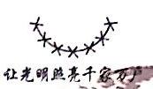 深圳市玉律鑫光电有限公司