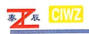 深圳市泰辰实业有限公司
