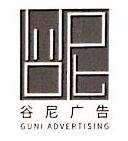 上海谷尼广告有限公司