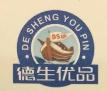 北京德生优品商贸有限公司 最新采购和商业信息