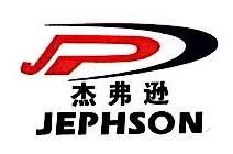 东莞市杰弗逊润滑油有限公司 最新采购和商业信息