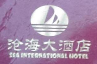 盐山县沧海大酒店有限公司 最新采购和商业信息