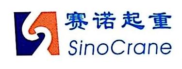 浙江赛诺起重机械有限公司 最新采购和商业信息