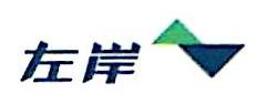 重庆左岸园林景观工程有限公司 最新采购和商业信息