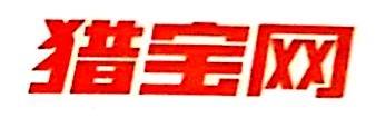 江苏猎宝网络科技股份有限公司