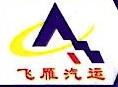 安徽飞雁庐江客运有限公司 最新采购和商业信息