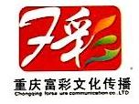 重庆市富彩文化传播有限公司