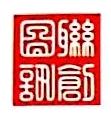 苏州联创图讯软件有限责任公司 最新采购和商业信息