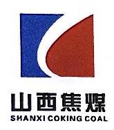 山西西山煤电德汇实业有限公司 最新采购和商业信息
