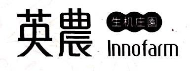 广东英农农牧有限公司 最新采购和商业信息