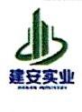 河南省建安实业有限公司