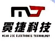广西南宁冕捷电子科技有限公司 最新采购和商业信息