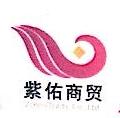 郑州紫佑商贸有限公司 最新采购和商业信息
