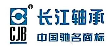 重庆长江轴承股份有限公司