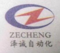 深圳市泽诚自动化设备有限公司 最新采购和商业信息