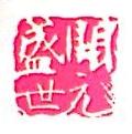 深圳市开元盛世文化传播有限公司