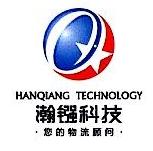 浙江瀚镪自动化设备股份有限公司