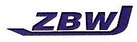 淄博沃杰机械设备销售有限公司 最新采购和商业信息