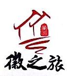黄山市徽之旅国际旅行社有限公司 最新采购和商业信息