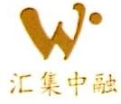 深圳市前海汇集中融金融服务有限公司
