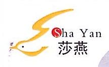 上海莎燕贸易有限公司 最新采购和商业信息
