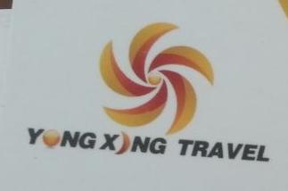 深圳市永兴旅行社有限公司 最新采购和商业信息