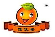 信丰县信优农业有限公司 最新采购和商业信息