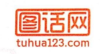 厦门市图话文化传媒有限公司 最新采购和商业信息