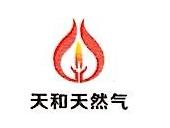 高安天和天然气有限公司 最新采购和商业信息