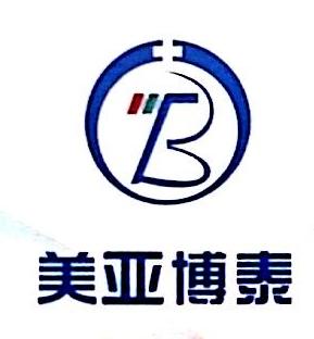 山东美亚博泰医疗科技有限公司 最新采购和商业信息