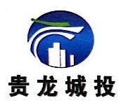贵州贵龙实业(集团)有限公司