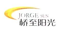 北京桥至阳光科技有限公司 最新采购和商业信息