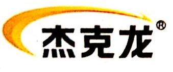 宁波杰克龙水表有限公司