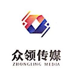 苏州众领传媒有限公司