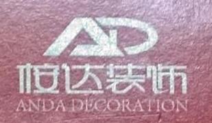 海南桉达装饰设计工程有限公司
