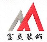 沈阳富美装饰工程有限公司