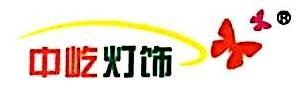宁波中屹灯饰有限公司 最新采购和商业信息