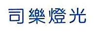 佛山市司乐灯光器材有限公司 最新采购和商业信息