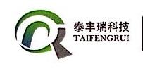 泰丰瑞(天津)电子设备制造有限公司 最新采购和商业信息