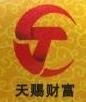 深圳市前海天赐财富管理有限公司 最新采购和商业信息