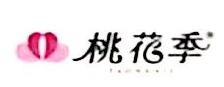 深圳市桃花季服饰有限公司 最新采购和商业信息