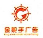 深圳金舵手广告有限公司 最新采购和商业信息