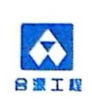 中山市合源工程有限公司 最新采购和商业信息