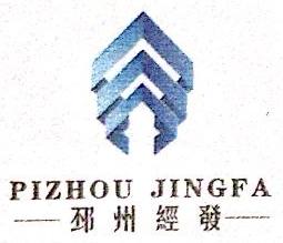 邳州经济开发区经发建设有限公司