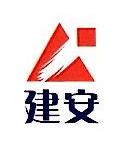 福建省建安特种土木工程有限公司 最新采购和商业信息