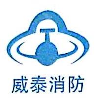 陕西威泰消防工程有限公司 最新采购和商业信息