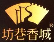 福建坊巷香城文化传播有限公司 最新采购和商业信息