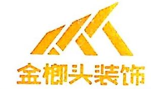 四川金榔头建筑装饰工程有限公司 最新采购和商业信息