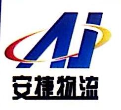 沧州市安捷货运代理有限公司 最新采购和商业信息